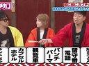 雨上がり決死隊の笑う!アメカン 無料動画~「日本生まれ」じゃないものを見つけ出せ!失敗すると巨大なお面がガブリンチョ!~120303