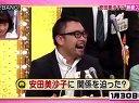 芸能★BANG! 無料動画~美女熱愛SP!~120312