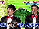 雨上がり決死隊の笑う!アメカン 無料動画~大人気!クイズ・オノマトペ!~120317