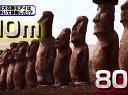 たけしの超新説研究所 最新科学が歴史を暴く 無料動画~120320