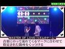 恋するゲームパークキュンデレ! 無料動画~2人の距離を縮める新感覚ドキドキゲームバラエティ!~120328