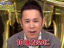 もてもてナインティナイン 無料動画〜涙のシングルファーザーお見合い大作戦!〜120306