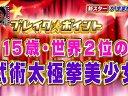 スター☆ドラフト会議 無料動画〜天才スター大暴れ!緊急15分拡大SP〜120313