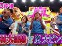 VS嵐 無料動画〜2012春の嵐祭り〜120329